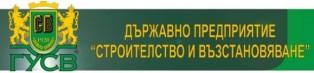 ДП СТРОИТЕЛСТВО И ВЪЗСТАНОВЯВАНЕ - ГУСВ
